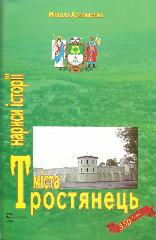 Нариси історії міста Тростянець, 2010, Микола Артюшенко