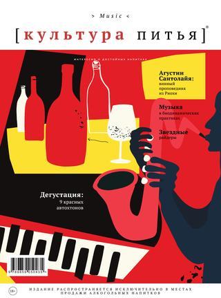 Культура питья. Music
