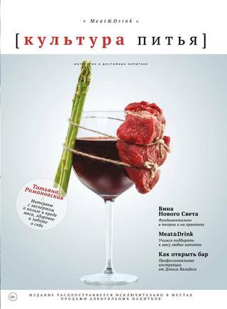 Культура питья. Meat&Drink