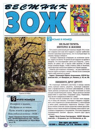 Вестник ЗОЖ №19, октябрь 2019
