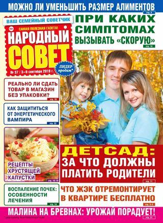 Народный совет №37, сентябрь 2019