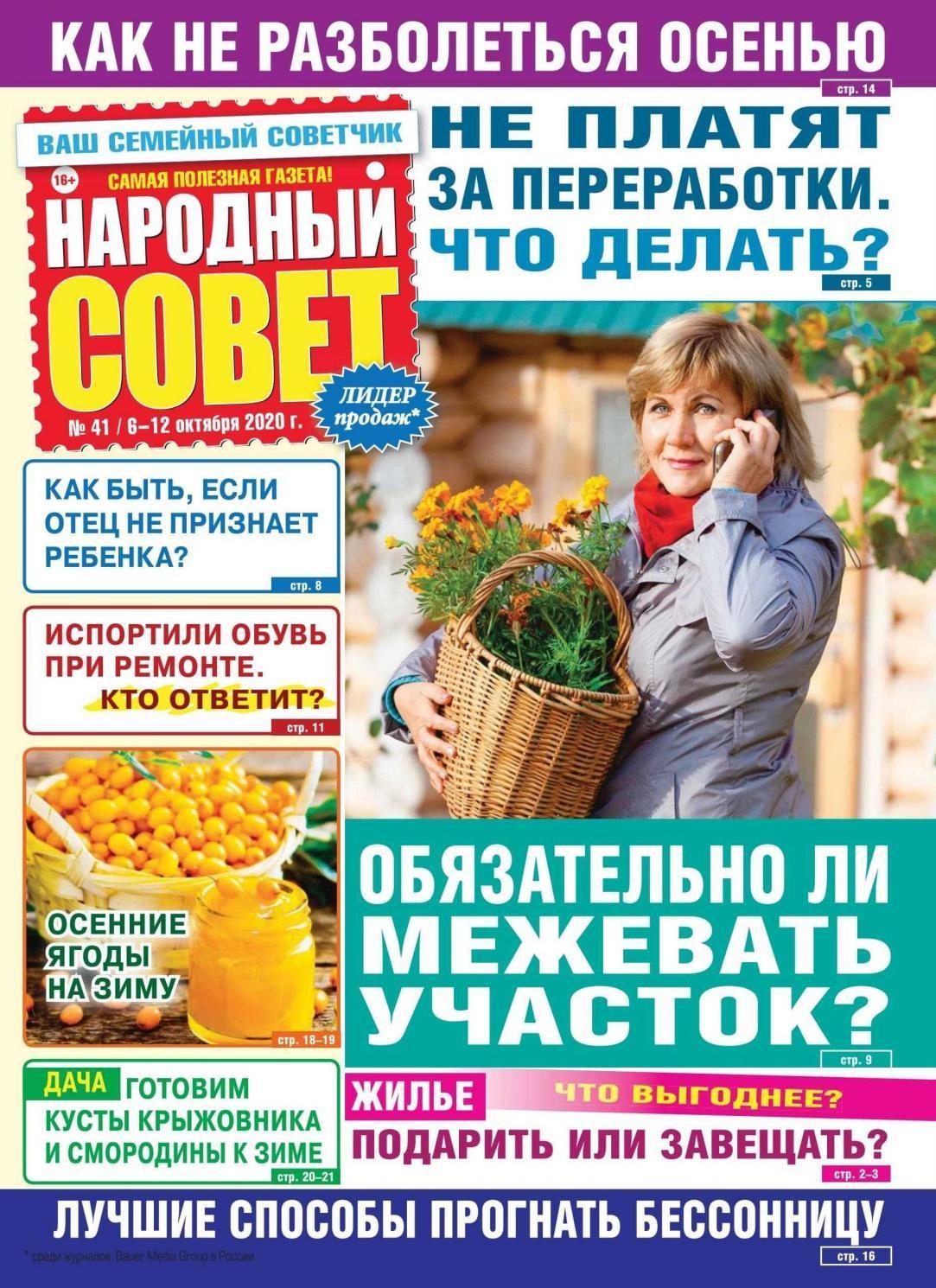 Народный совет №41, октябрь 2020