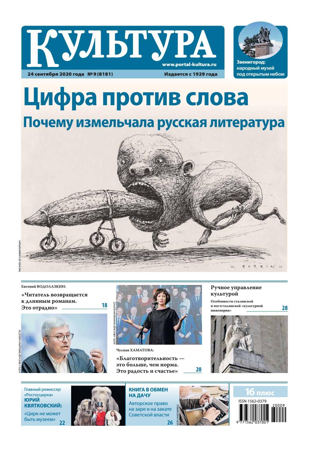 Культура, №9, сентябрь 2020