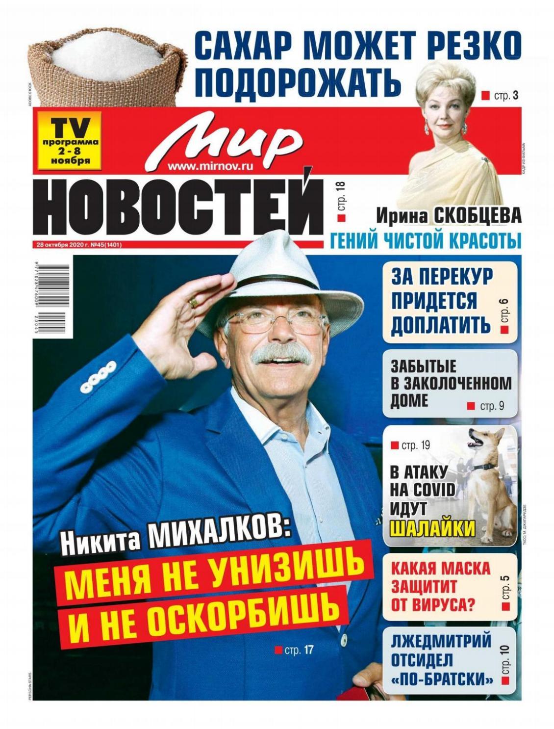 Мир новостей №45, октябрь-ноябрь 2020