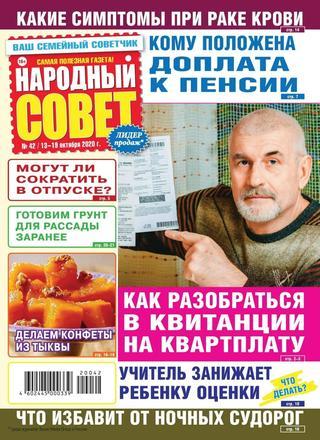 Народный совет №42, октябрь 2020