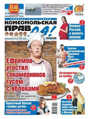 Читать журнал Комсомольская правда. Толстушка №44, октябрь-ноябрь 2020