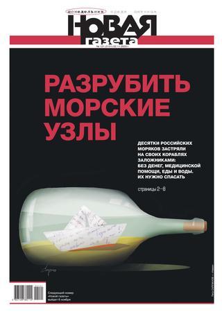 Новая газета №121, ноябрь 2020