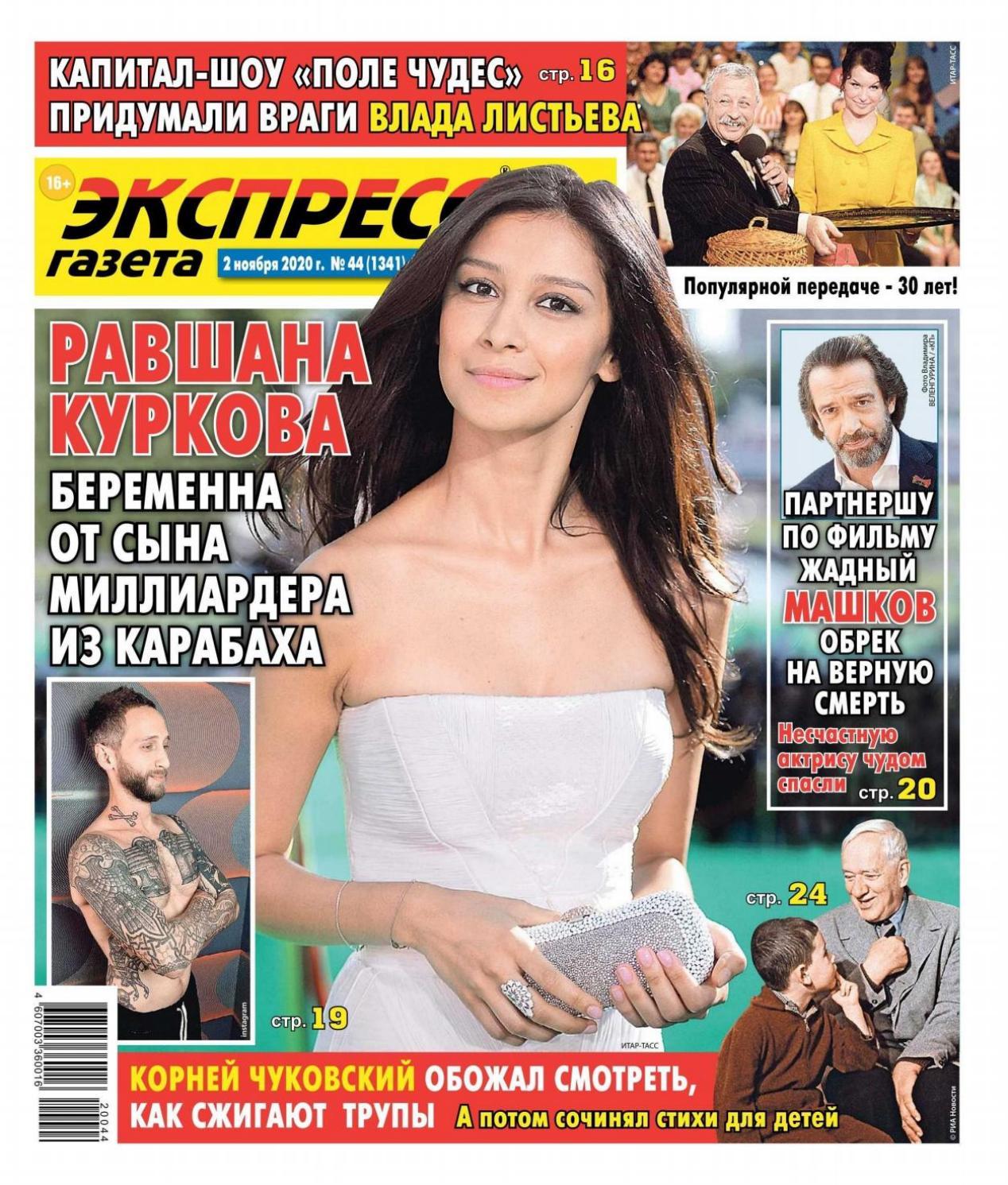 Экспресс газета №44, ноябрь 2020