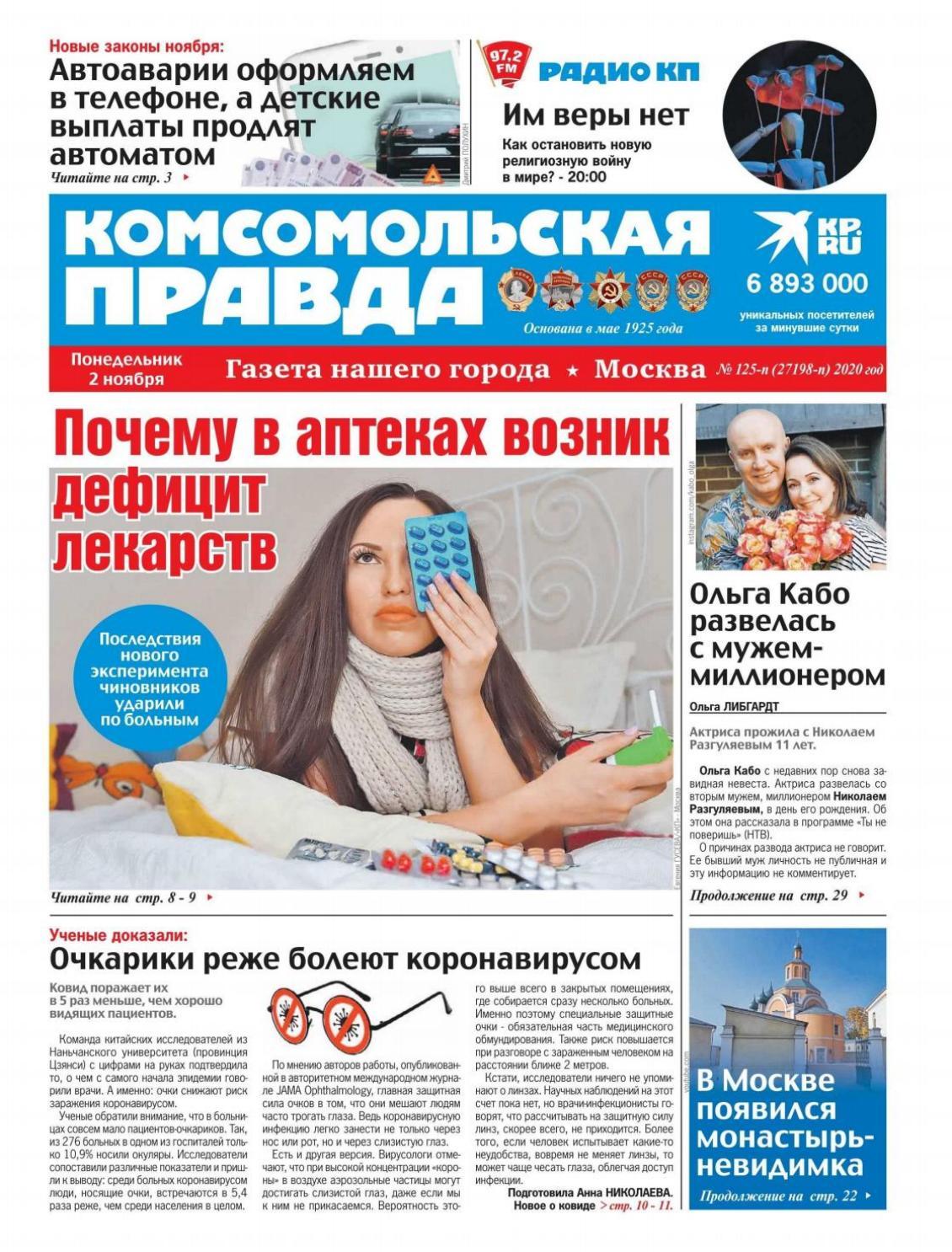 Комсомольская правда. Москва №125-п, ноябрь 2020