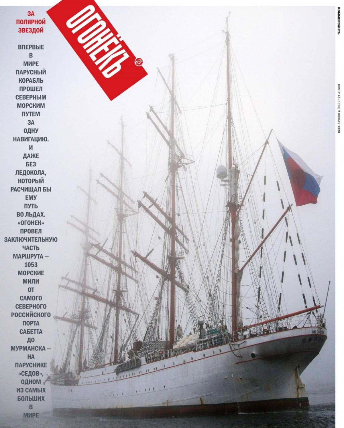 Огонёкъ №43, ноябрь 2020