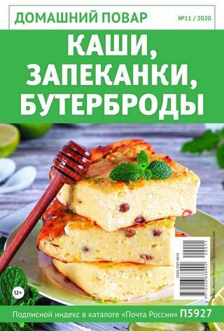 Домашний повар №11, ноябрь 2020