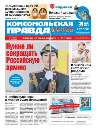Комсомольская правда №125, ноября 2020