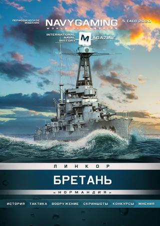 Navygaming №5, 2020