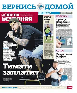 Вечерняя Москва №127, октябрь 2020