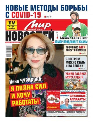 Мир новостей №46, ноябрь 2020