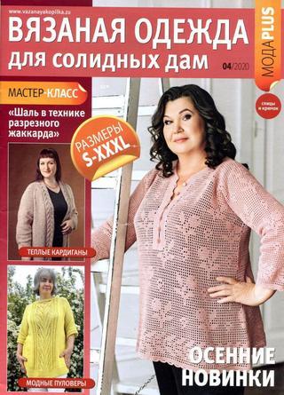 Вязаная одежда для солидных дам №4, август 2020
