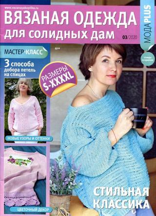Вязаная одежда для солидных дам №3, июнь 2020