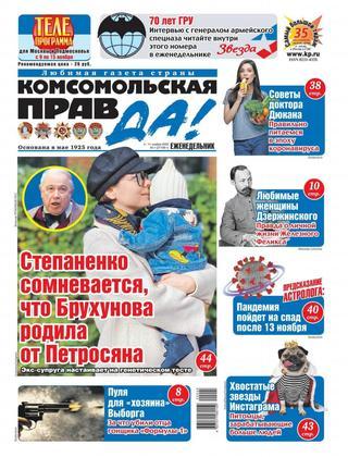 Комсомольская правда. Толстушка №45, ноябрь 2020