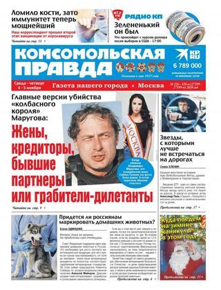 Комсомольская правда №126, ноябрь 2020