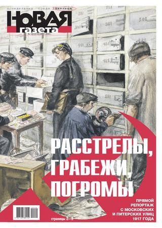 Новая газета №122, ноябрь 2020