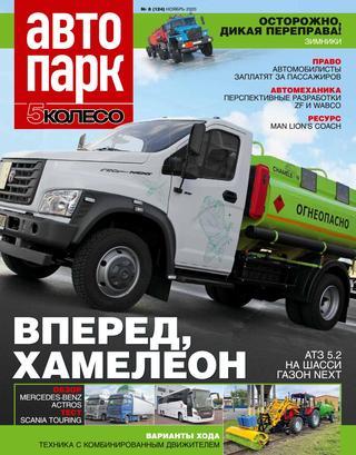 Читать журнал Автопарк. 5 колесо №8, ноябрь 2020