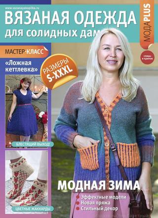 Вязаная одежда для солидных дам №5, октябрь 2020