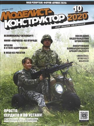 Читать журнал Моделист-конструктор №10, октябрь 2020