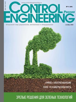 Читать журнал Control Engineering Россия №5, октябрь 2020