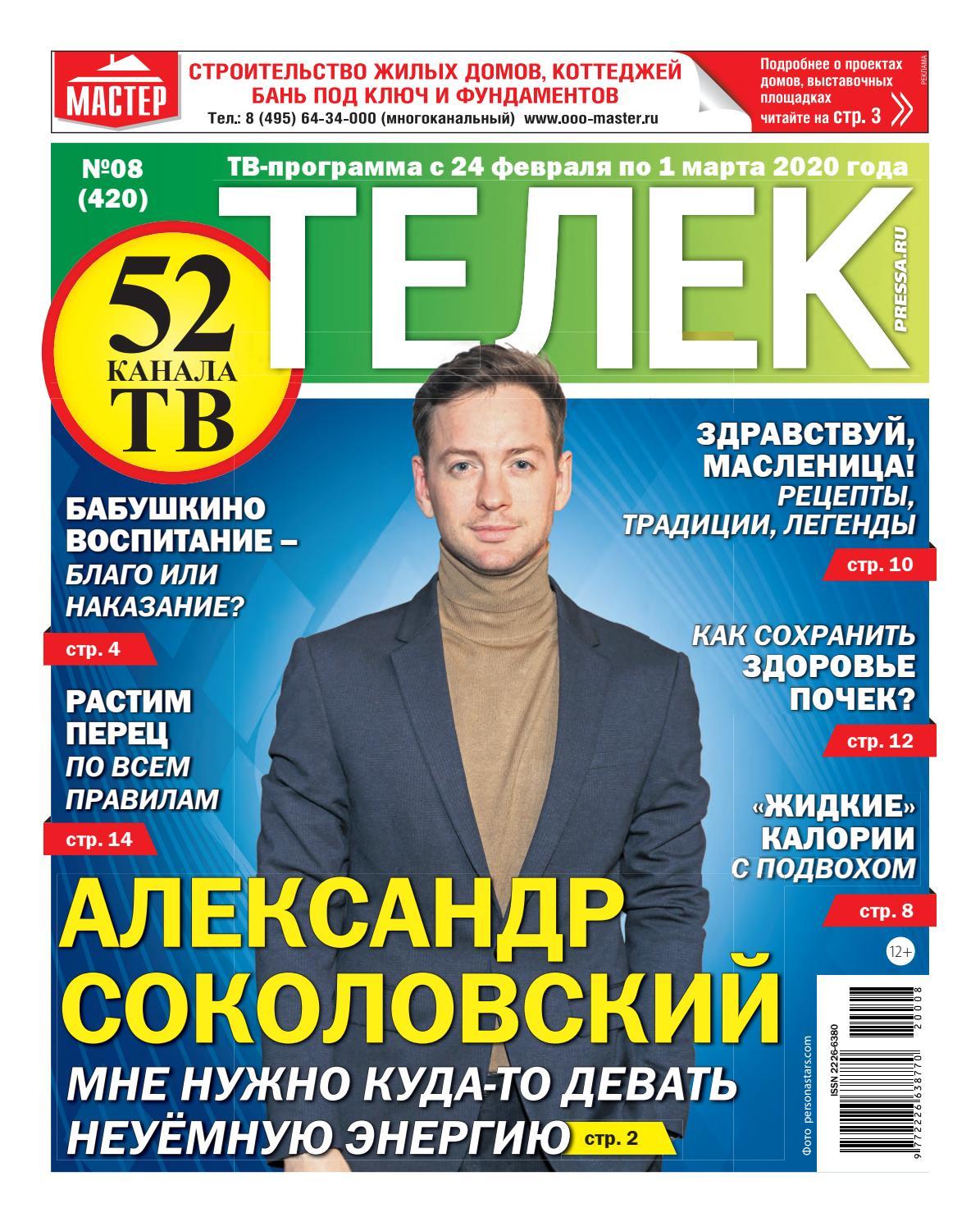 Телек №8, февраль 2020