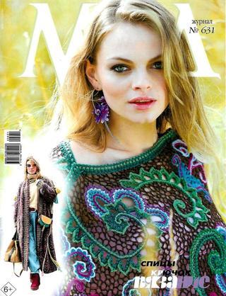 Читать журнал Журнал мод №631, 2020