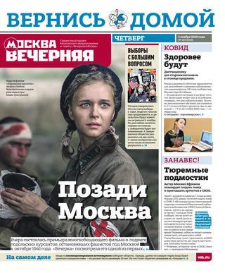 Читать журнал Вечерняя Москва №129, ноябрь 2020