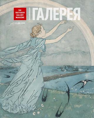 Третьяковская Галерея №3, 2020