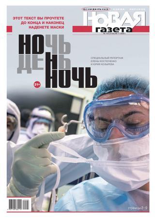 Новая газета №123, ноябрь 2020