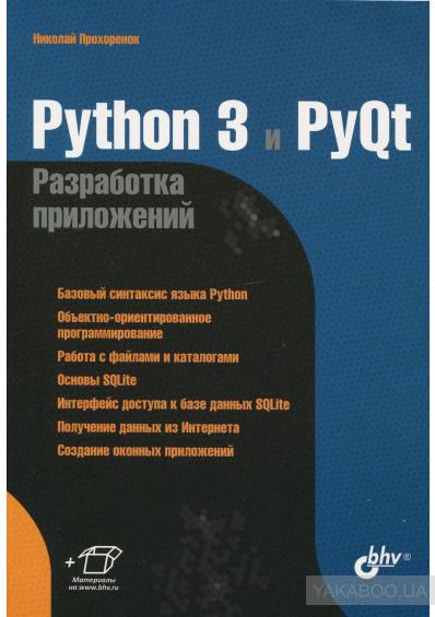 Python 3 и PyQt. Разработка приложений, 2012, Прохоренок Н. А.