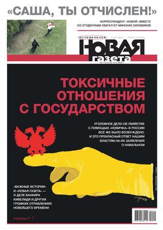 Новая газета №115, октябрь 2020