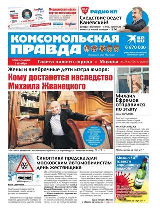 Читать журнал Комсомольская правда №128, ноябрь 2020