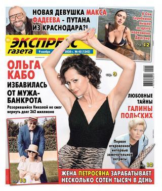 Экспресс газета №45, ноябрь 2020