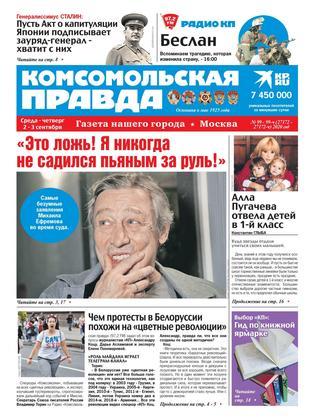 Комсомольская правда 99, Сентябрь 2020