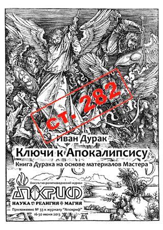 Апокриф. Приложение №33, июнь 2013