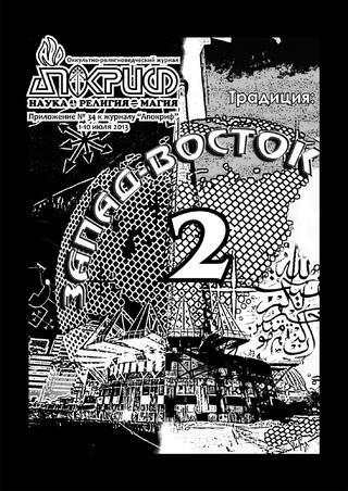 Апокриф. Приложение №34, июль 2013