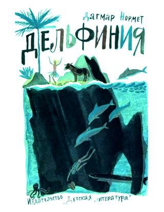Дельфиния, 1978, Дагмар Нормет