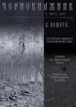 Чернокнижник №5, июль 2007