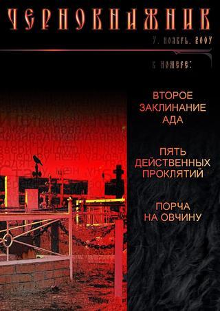Чернокнижник №7, ноябрь 2007