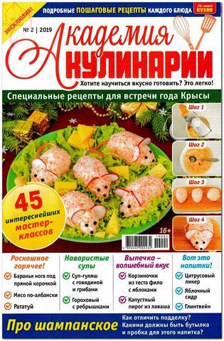 Академия кулинарии №2, 2019