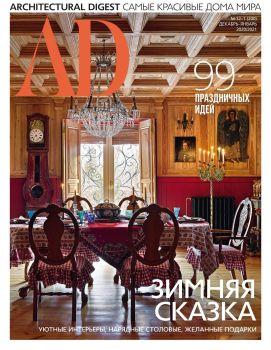 AD. Architecturаl Digest №12-1, декабрь 2020 - январь 2021