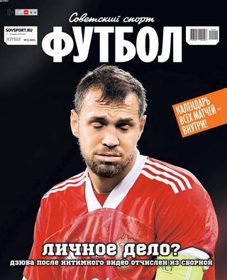 Советский спорт. Футбол №23, ноябрь 2020