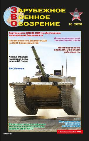Зарубежное военное обозрение №10, октябрь 2020
