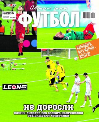 Советский спорт. Футбол №22, ноябрь 2020