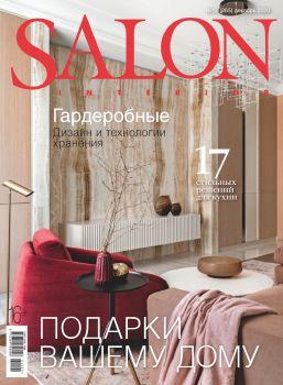 Salon-interior №12, декабрь 2020