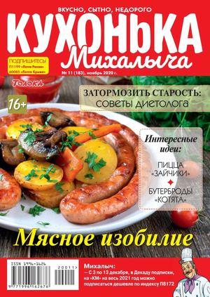 Кухонька Михалыча №11, ноябрь 2020